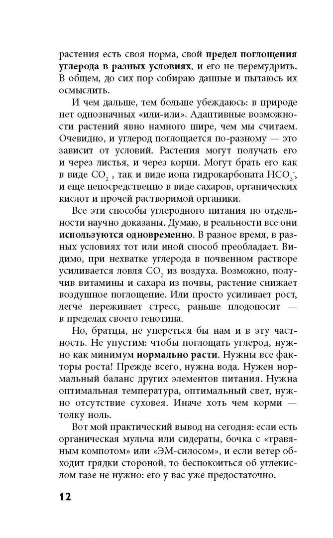 Иллюстрация 11 из 22 для Секреты урожайной теплицы - Николай Курдюмов | Лабиринт - книги. Источник: Лабиринт