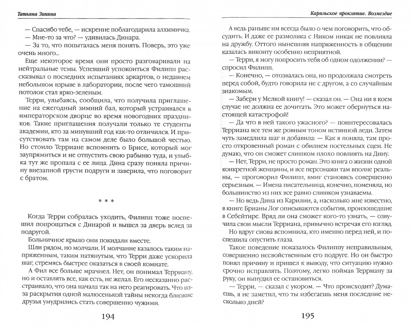 Иллюстрация 1 из 16 для Карильское проклятие. Возмездие - Татьяна Зинина | Лабиринт - книги. Источник: Лабиринт