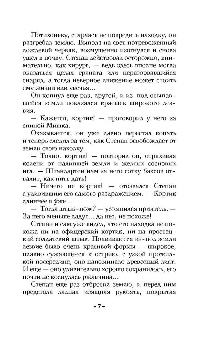Иллюстрация 6 из 20 для Демон никогда не спит - Наталья Александрова   Лабиринт - книги. Источник: Лабиринт