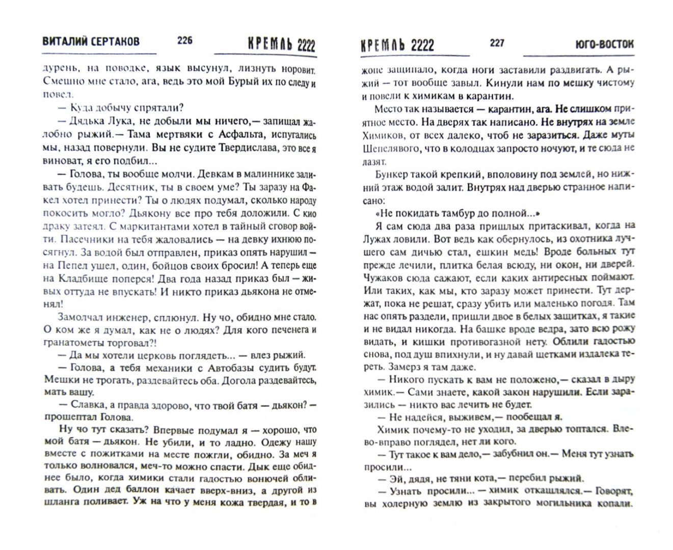 Иллюстрация 1 из 13 для Кремль 2222. Юго-Восток - Виталий Сертаков | Лабиринт - книги. Источник: Лабиринт