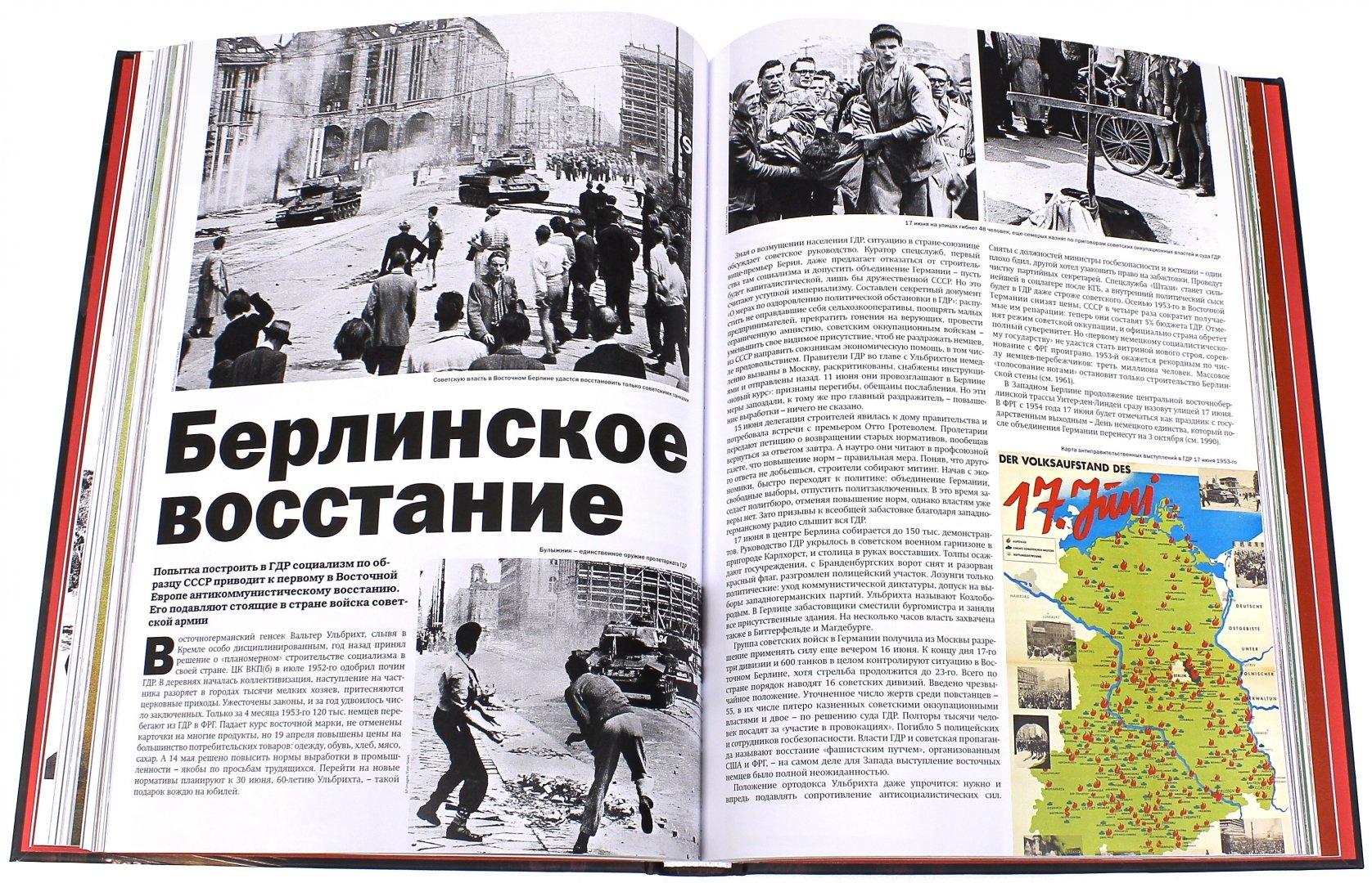 Иллюстрация 1 из 22 для Намедни. Наша эра. 1946-1960 - Леонид Парфенов   Лабиринт - книги. Источник: Лабиринт
