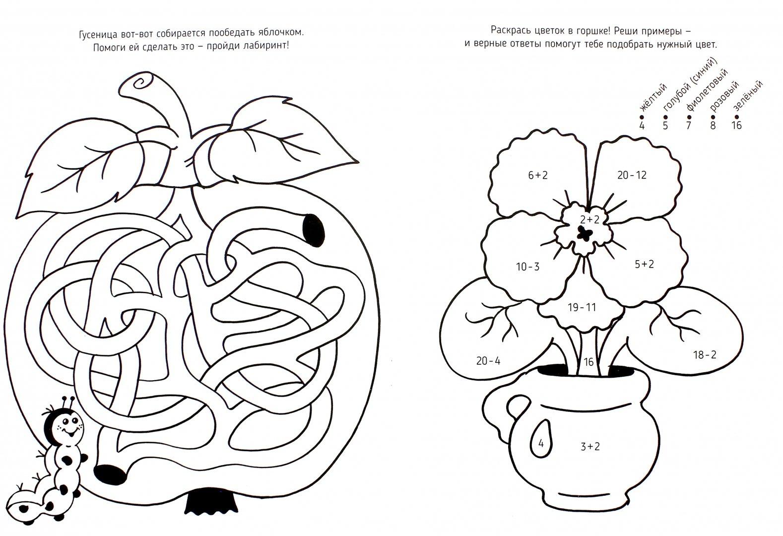 Иллюстрация 1 из 2 для Я учусь. Развивающая раскраска 4 ...