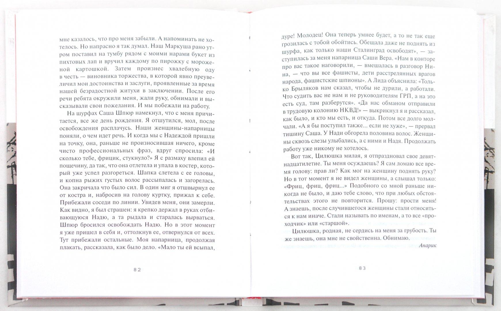 Иллюстрация 1 из 3 для Если не выскажусь - задохнусь! Долгий путь к любимой - Андрей Эйзенбергер | Лабиринт - книги. Источник: Лабиринт
