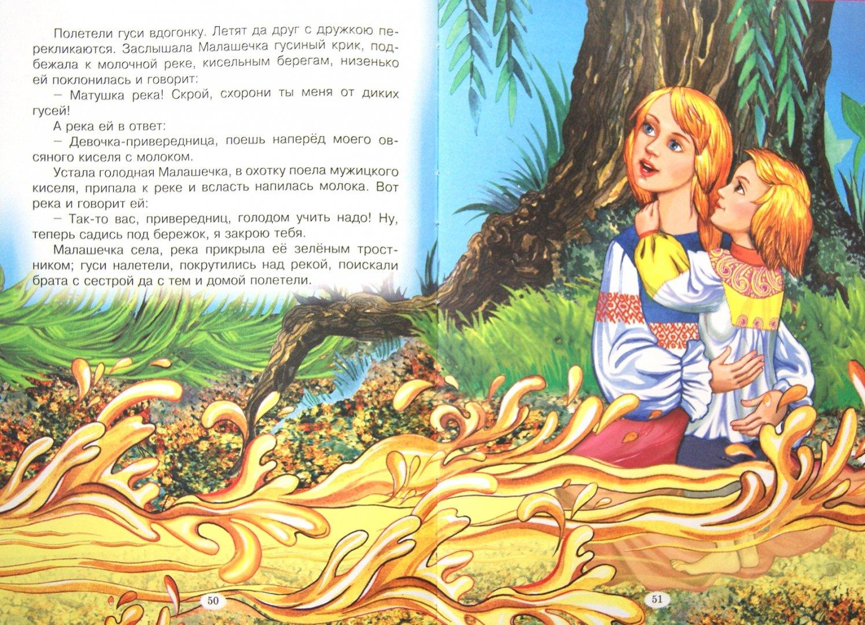 Иллюстрация 1 из 50 для Птичьи сказки | Лабиринт - книги. Источник: Лабиринт