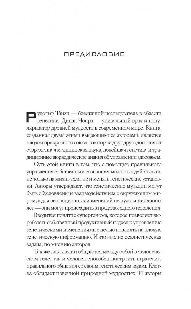 Иллюстрация 4 из 28 для Супергены - Чопра, Танзи | Лабиринт - книги. Источник: Лабиринт