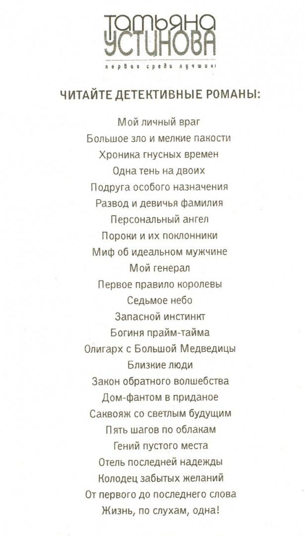 Иллюстрация 1 из 17 для Жизнь, по слухам, одна! - Татьяна Устинова | Лабиринт - книги. Источник: Лабиринт