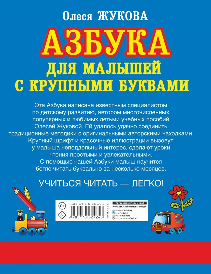 Иллюстрация 1 из 72 для Азбука с крупными буквами для малышей - Олеся Жукова | Лабиринт - книги. Источник: Лабиринт