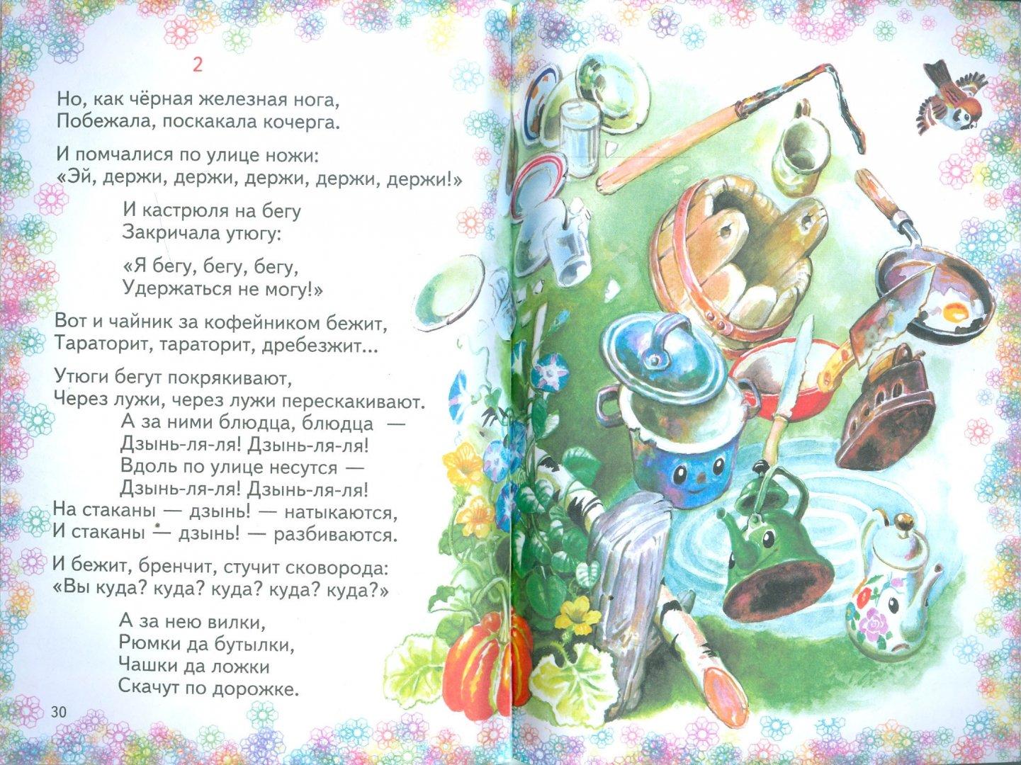 Иллюстрация 1 из 2 для БДК: Мойдодыр (мяг) - Корней Чуковский | Лабиринт - книги. Источник: Лабиринт