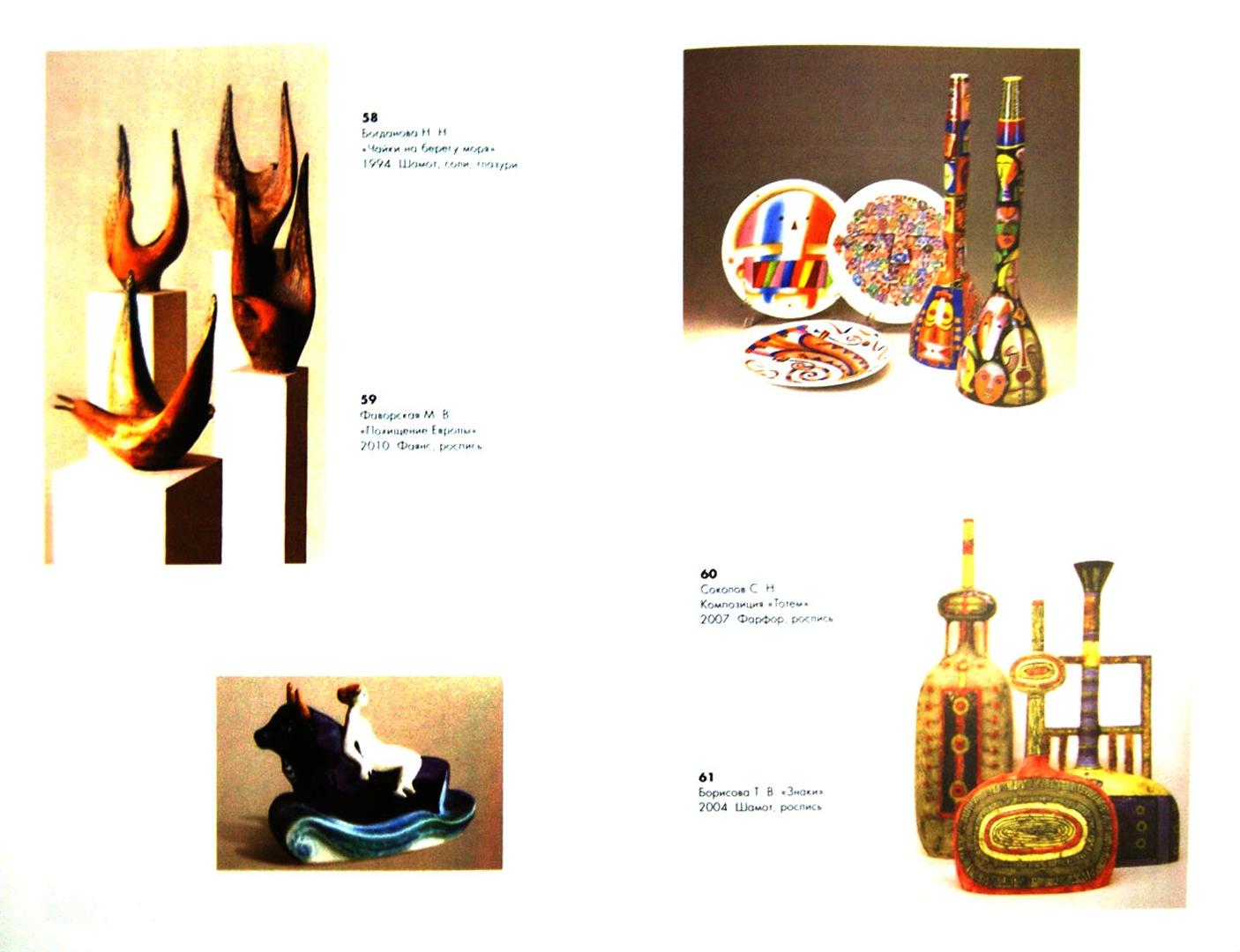 Иллюстрация 1 из 22 для Декоративное искусство России в контексте мирового студийного творчества - Людмила Казакова | Лабиринт - книги. Источник: Лабиринт