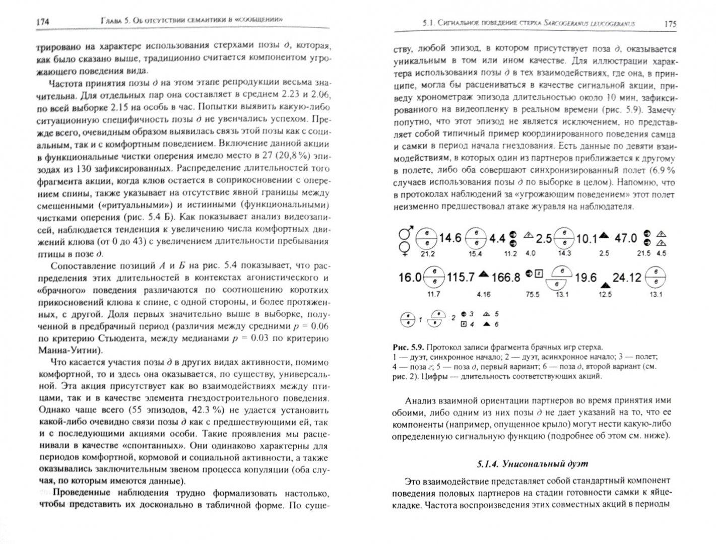 Иллюстрация 1 из 8 для Парадокс непрерывности. Языковой рубикон. О непроходимой пропасти между сигнальными системами - Евгений Панов   Лабиринт - книги. Источник: Лабиринт