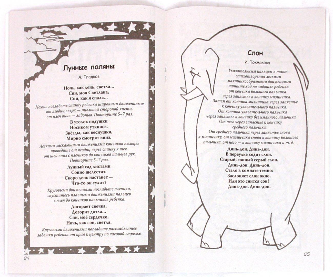 Иллюстрация 1 из 30 для Игры-усыплялочки, игры-просыпалочки. Комплекс успокаивающего массажа и пальчиковой гимнастики - Андрей Хвостовцев | Лабиринт - книги. Источник: Лабиринт