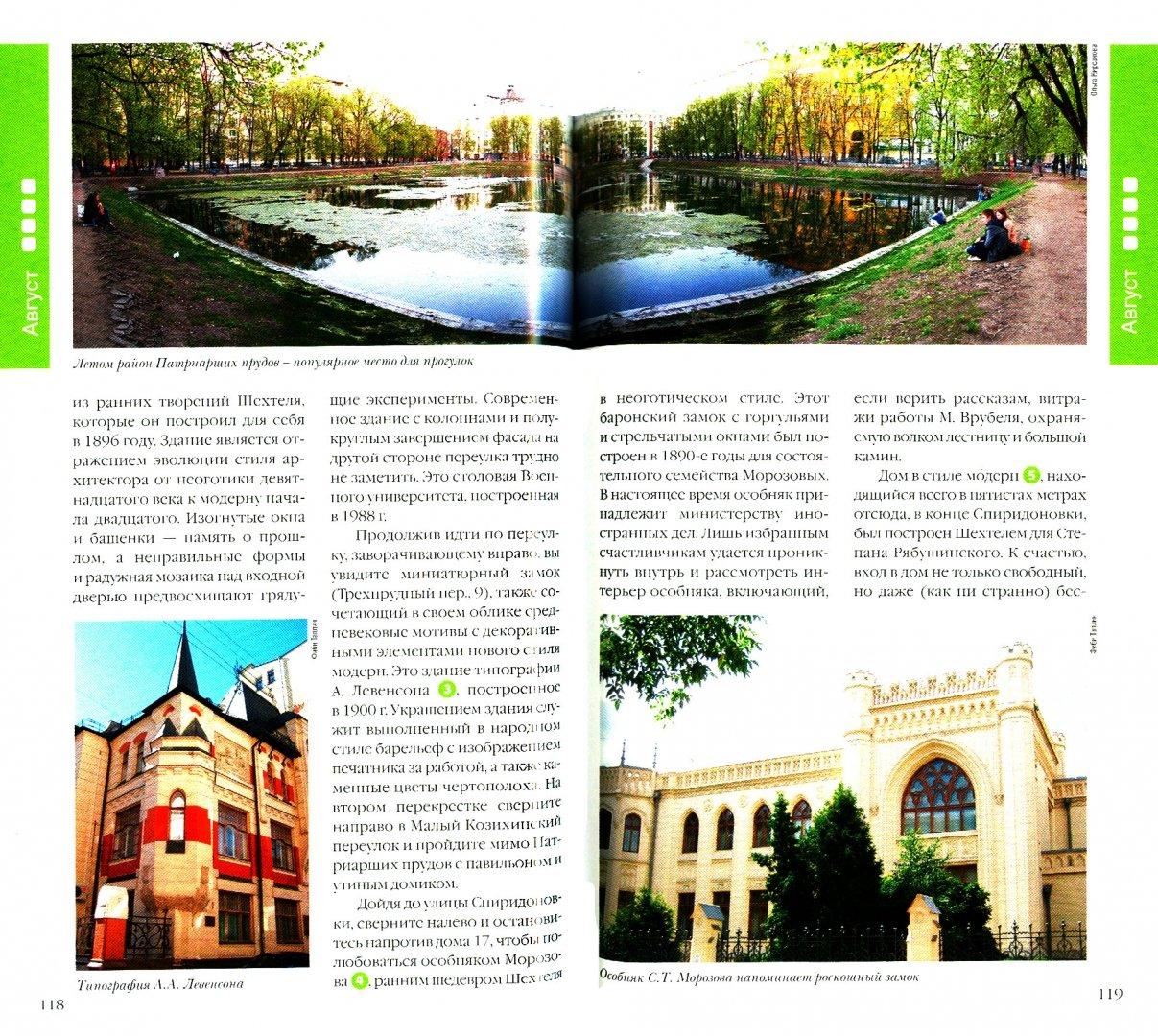 Иллюстрация 1 из 6 для Московские прогулки. Лето / Moscow walks: Summer - Фиби Таплин   Лабиринт - книги. Источник: Лабиринт
