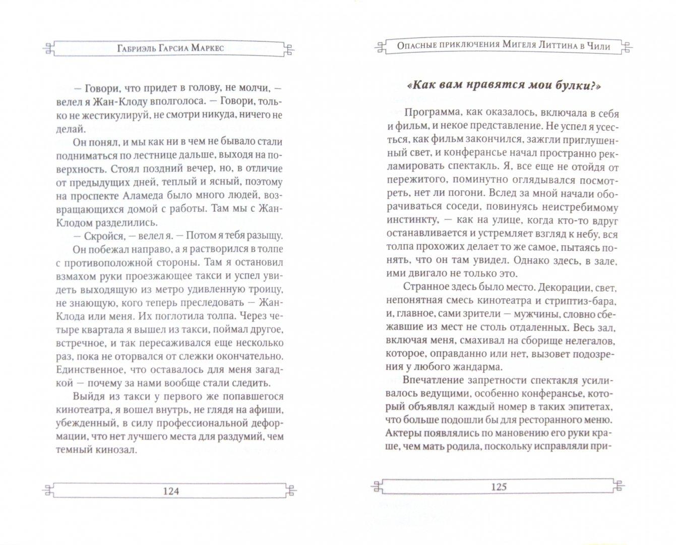 Иллюстрация 1 из 13 для Опасные приключения Мигеля Литтина в Чили - Маркес Гарсиа   Лабиринт - книги. Источник: Лабиринт