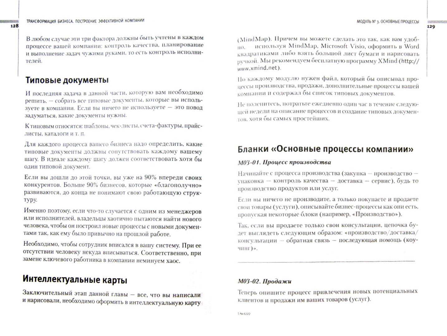 Иллюстрация 1 из 7 для Трансформация бизнеса. Построение эффективной компании - Парабеллум, Мрочковский   Лабиринт - книги. Источник: Лабиринт