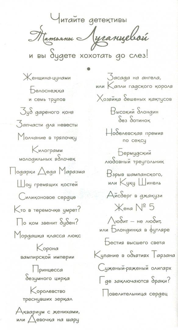 Иллюстрация 2 из 6 для Любит-не любит, или Блондинка в футляре - Татьяна Луганцева | Лабиринт - книги. Источник: Лабиринт