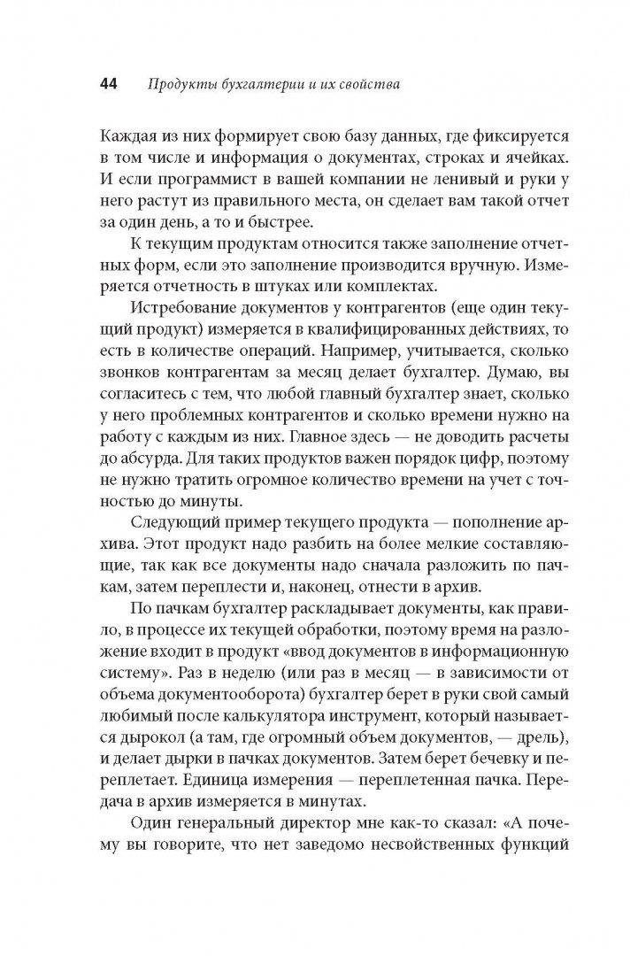 Иллюстрация 38 из 49 для Бухгалтерия без авралов и проблем. Как наладить эффективную работу бухгалтерии - Павел Меньшиков | Лабиринт - книги. Источник: Лабиринт
