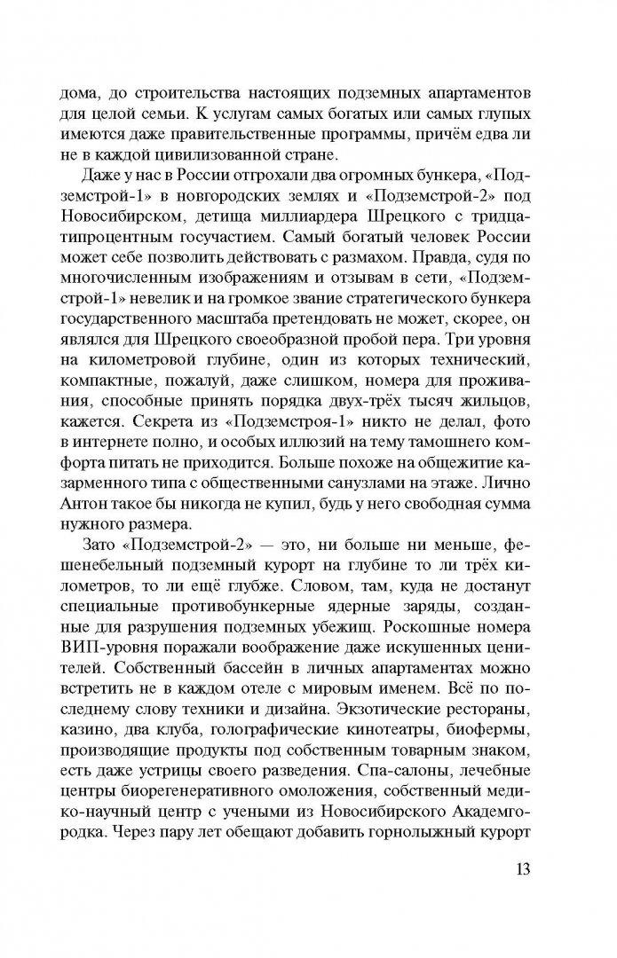 Иллюстрация 11 из 25 для Каждому свое - Сергей Тармашев | Лабиринт - книги. Источник: Лабиринт
