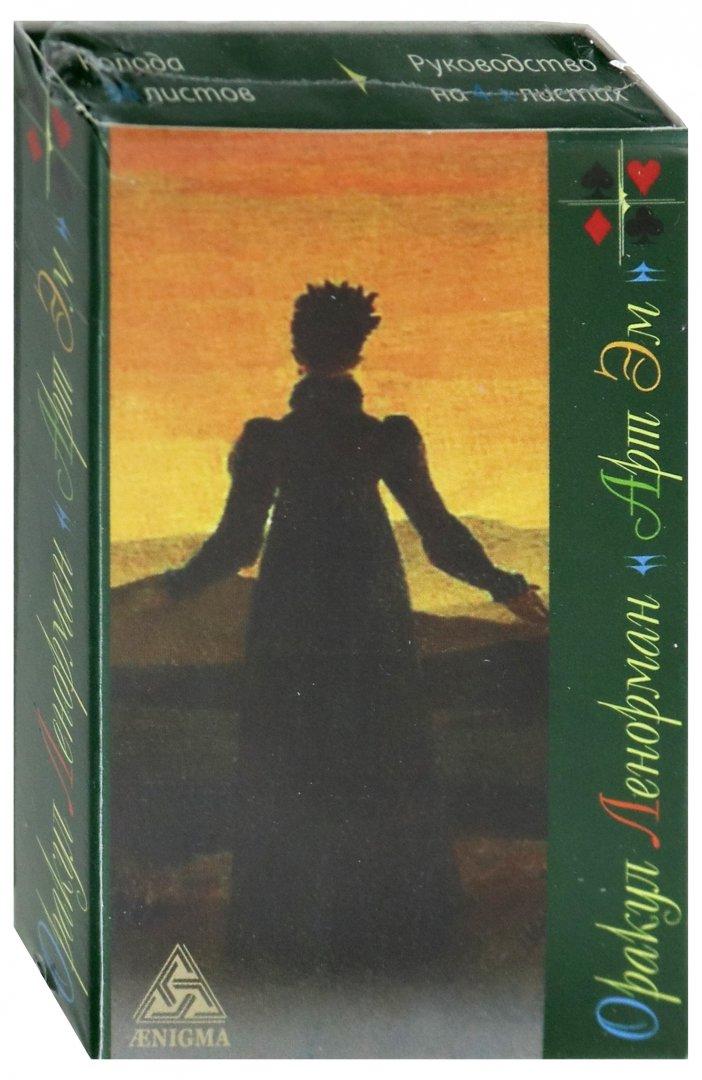 "Иллюстрация 1 из 30 для Оракул Ленорман ""Арт Эм"" | Лабиринт - книги. Источник: Лабиринт"