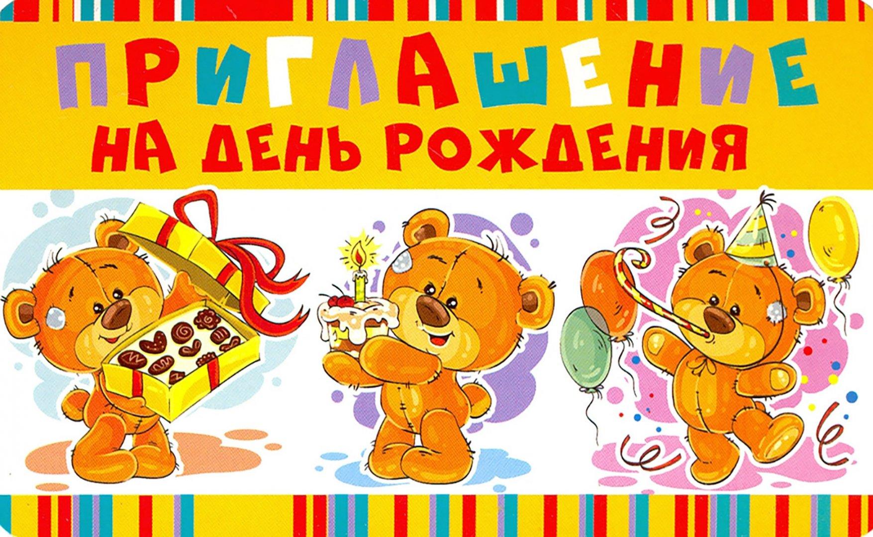 Мальчику, открытки для приглашения на день рождение