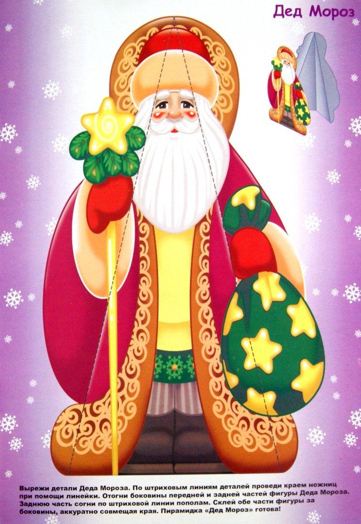 Иллюстрация 1 из 11 для Новогодние поделки из картона. Новогодние поделки | Лабиринт - книги. Источник: Лабиринт