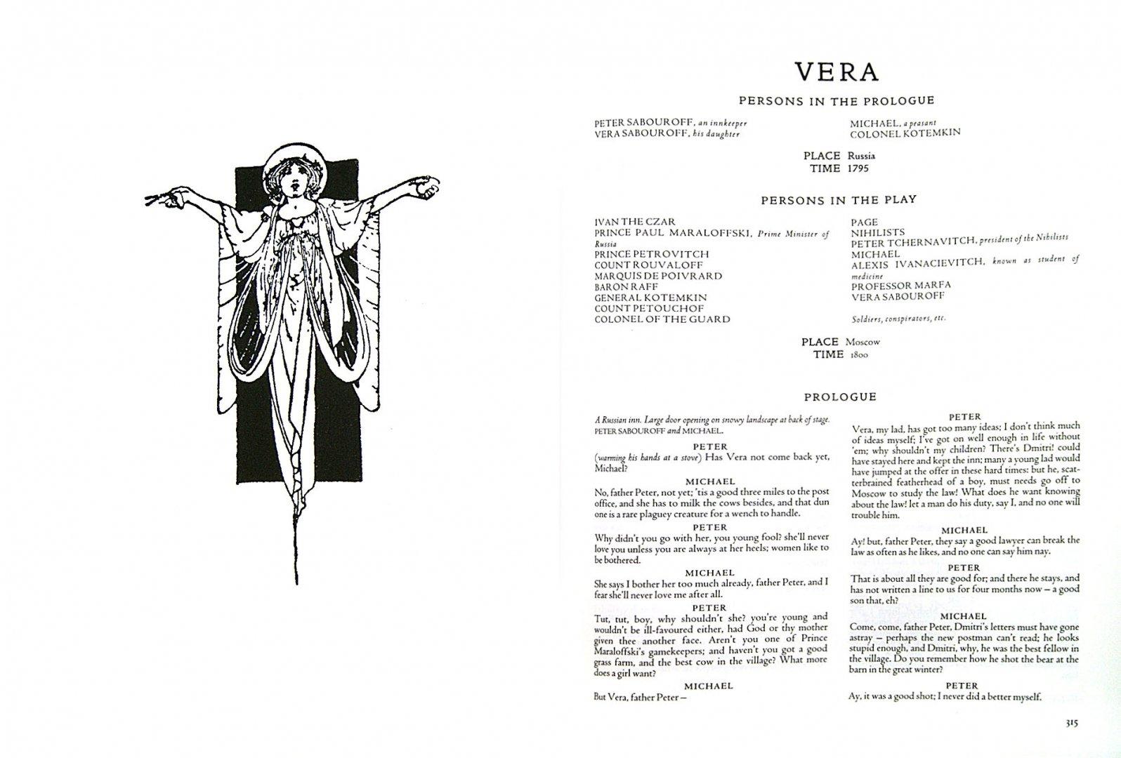 Иллюстрация 1 из 7 для The Complete Works - Oscar Wilde | Лабиринт - книги. Источник: Лабиринт