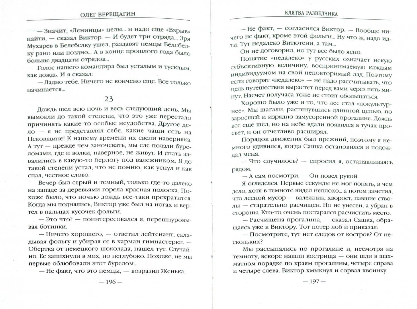 Иллюстрация 1 из 12 для Клятва разведчика - Олег Верещагин | Лабиринт - книги. Источник: Лабиринт