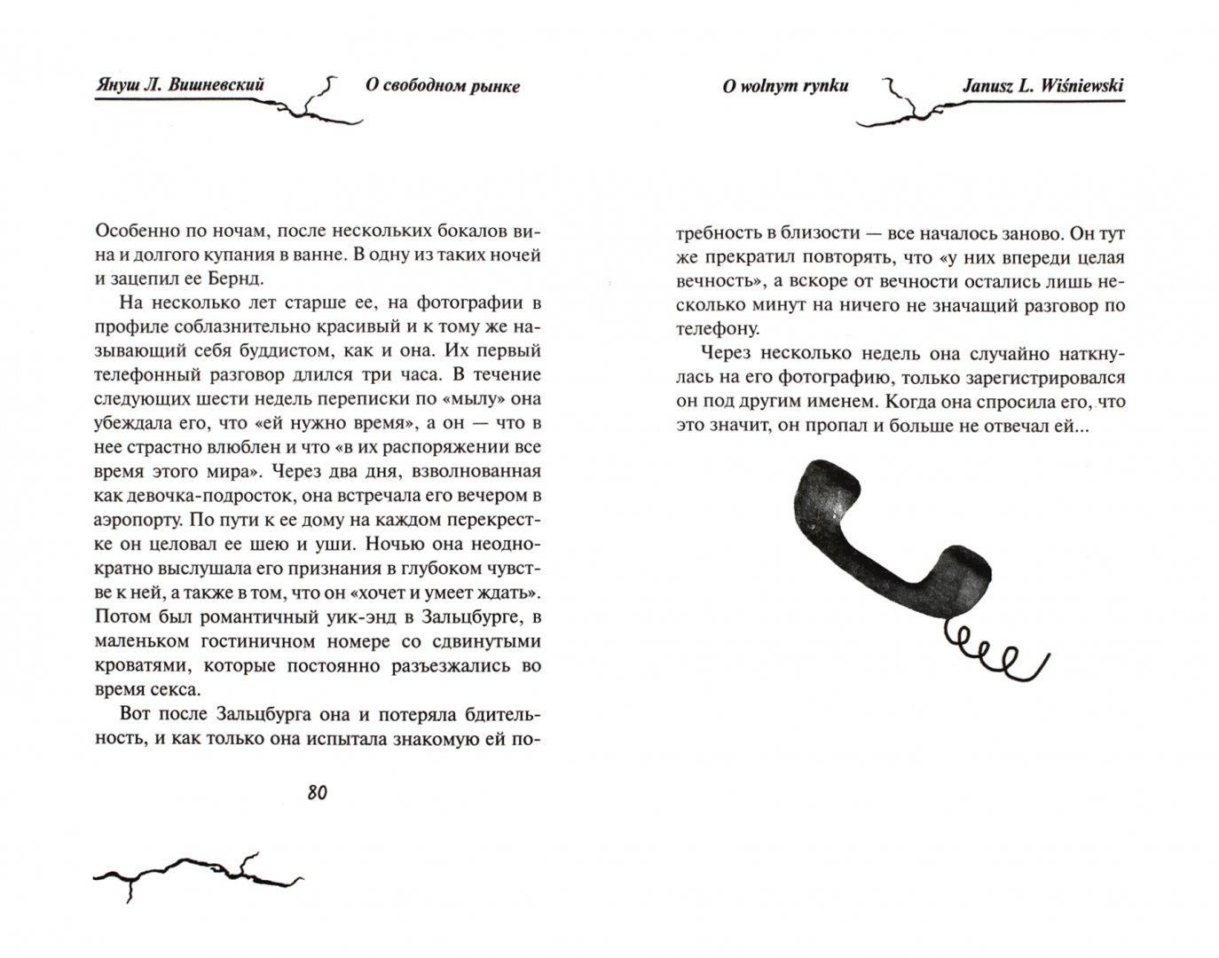 Иллюстрация 1 из 13 для Сцены из супружеской жизни - Януш Вишневский | Лабиринт - книги. Источник: Лабиринт