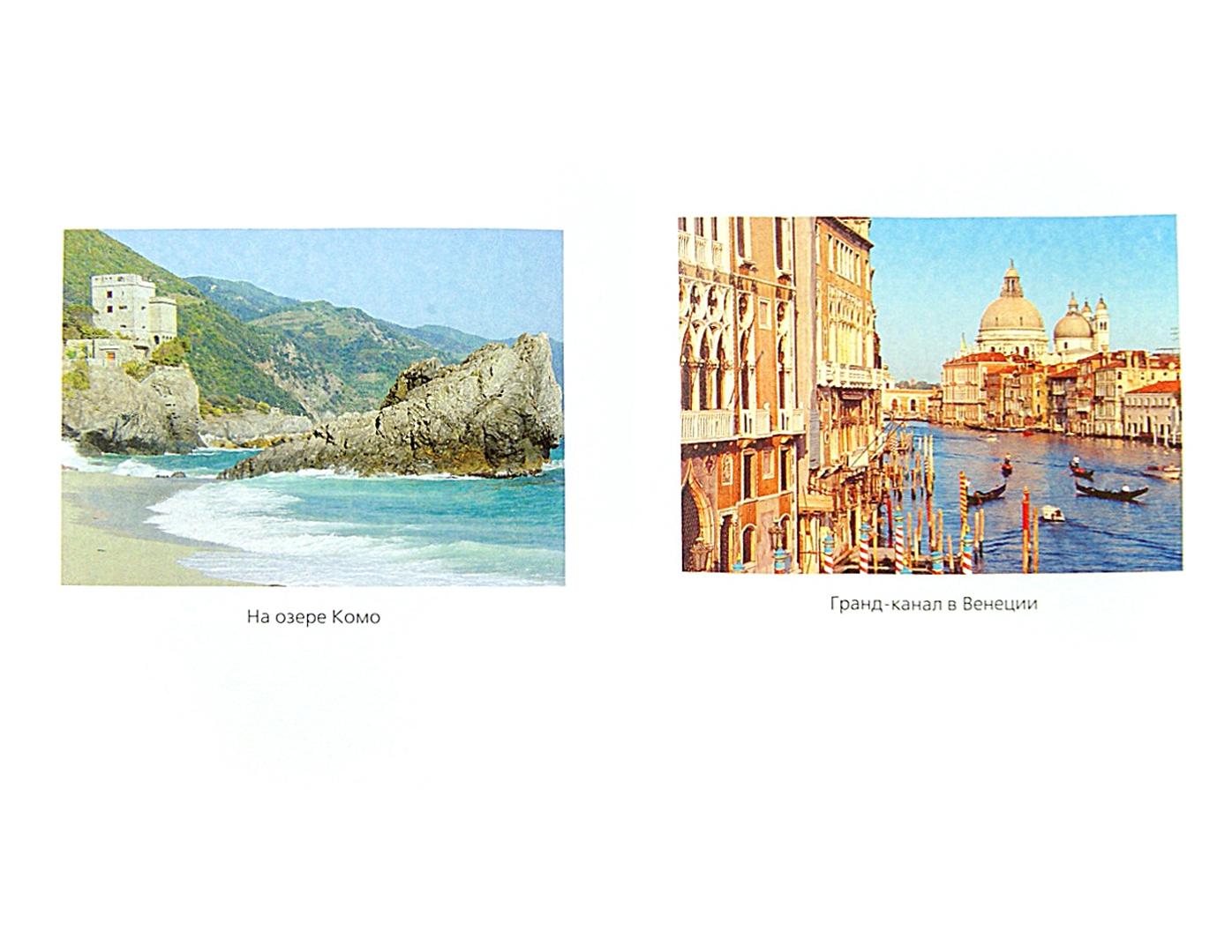 Иллюстрация 1 из 13 для Италия глазами русских - Анна Павловская | Лабиринт - книги. Источник: Лабиринт