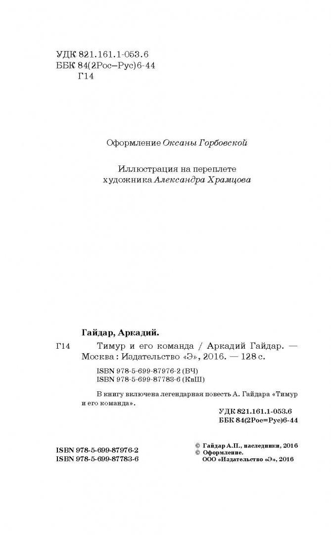 Иллюстрация 4 из 13 для Тимур и его команда - Аркадий Гайдар | Лабиринт - книги. Источник: Лабиринт