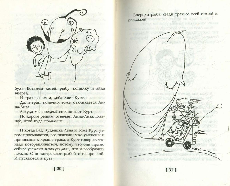 Иллюстрация 1 из 14 для Четыре сказки о Курте: Повести - Эрленд Лу | Лабиринт - книги. Источник: Лабиринт