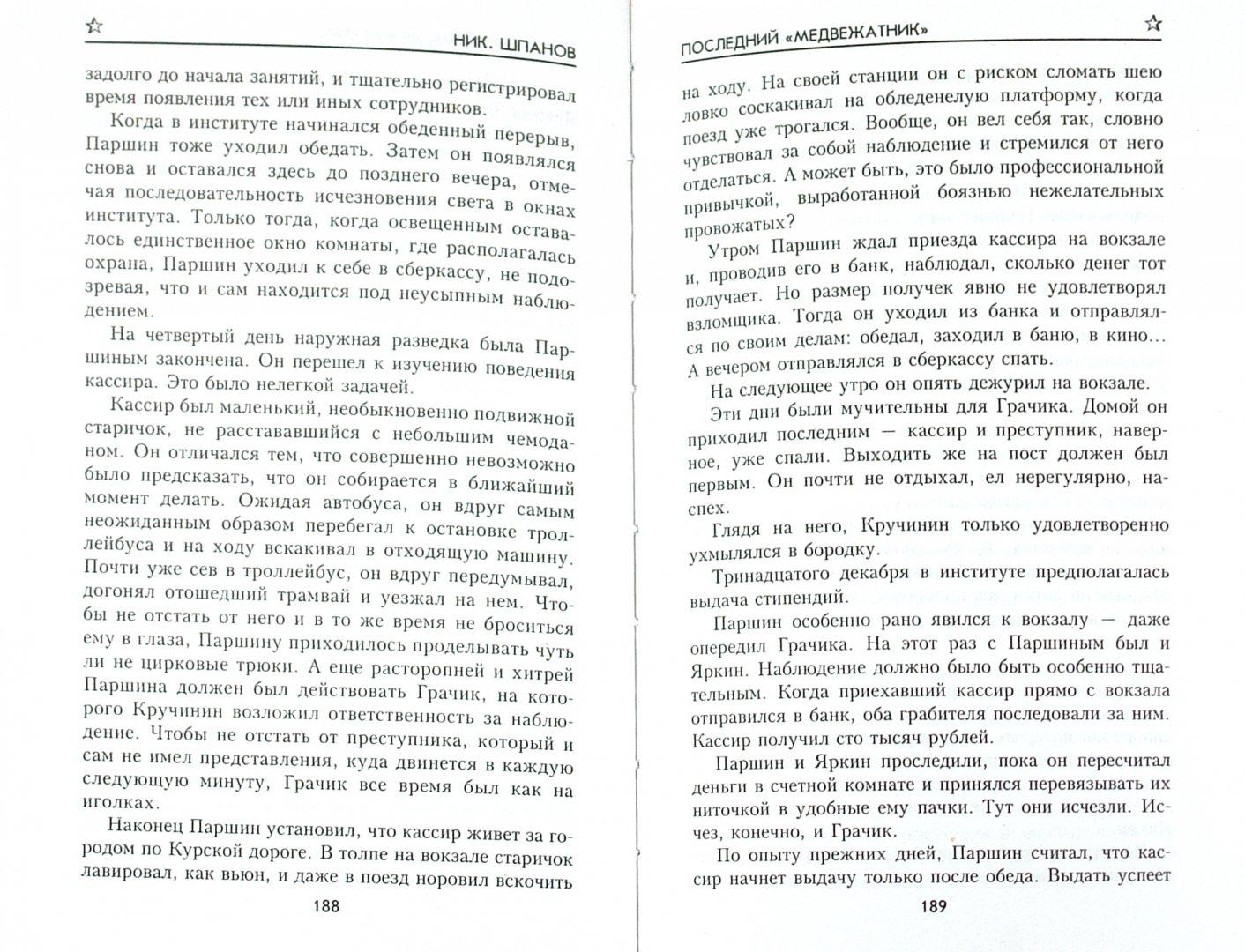 Иллюстрация 1 из 7 для Красный камень - Николай Шпанов | Лабиринт - книги. Источник: Лабиринт