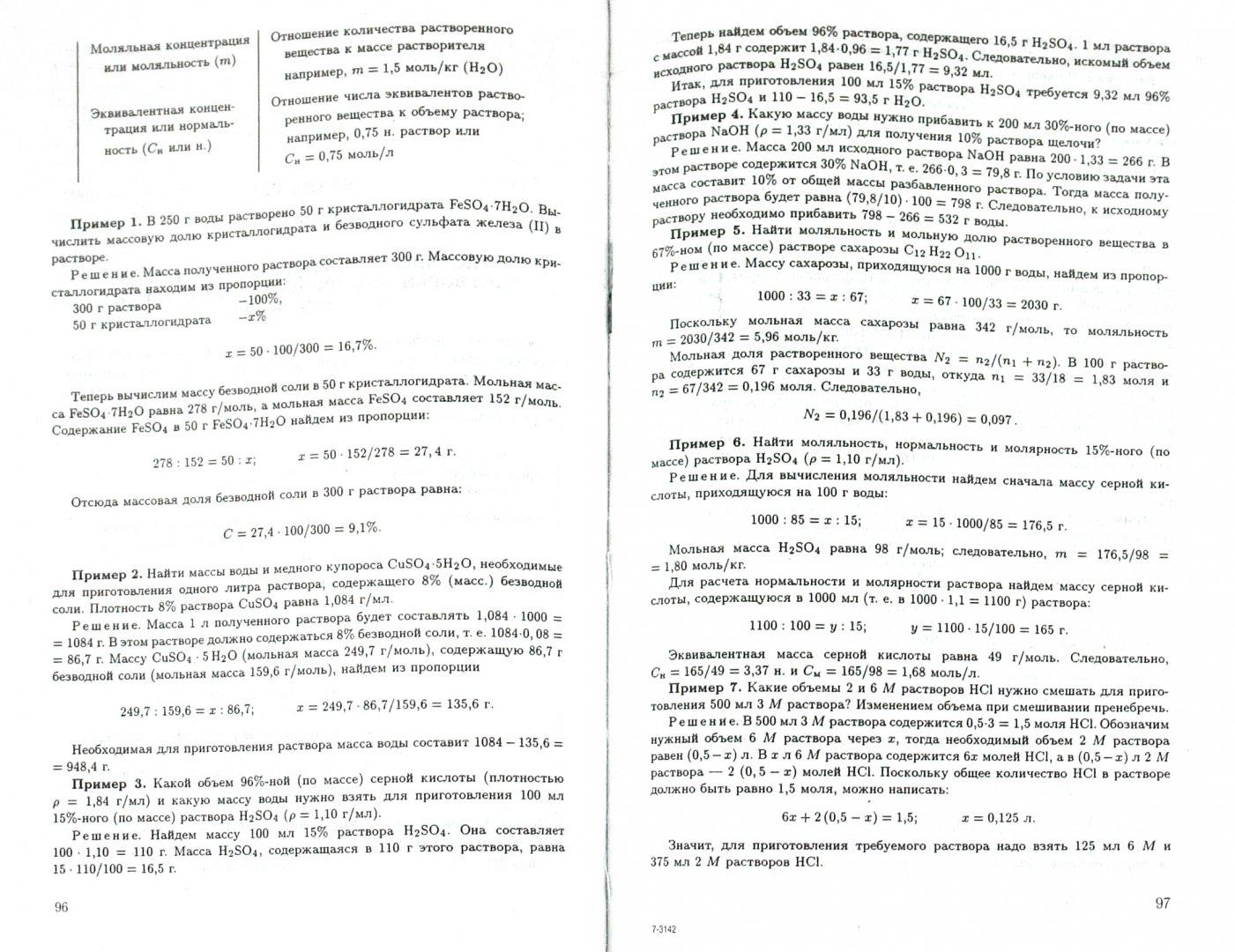 Иллюстрация 1 из 11 для Задачи и упражнения по общей химии. Учебное пособие - Николай Глинка | Лабиринт - книги. Источник: Лабиринт