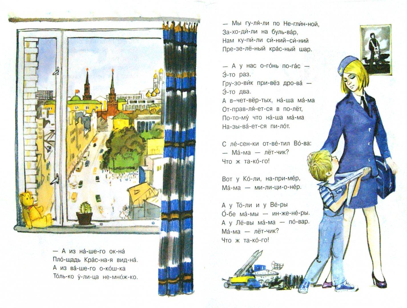 Иллюстрация 1 из 35 для А что у вас? - Сергей Михалков | Лабиринт - книги. Источник: Лабиринт