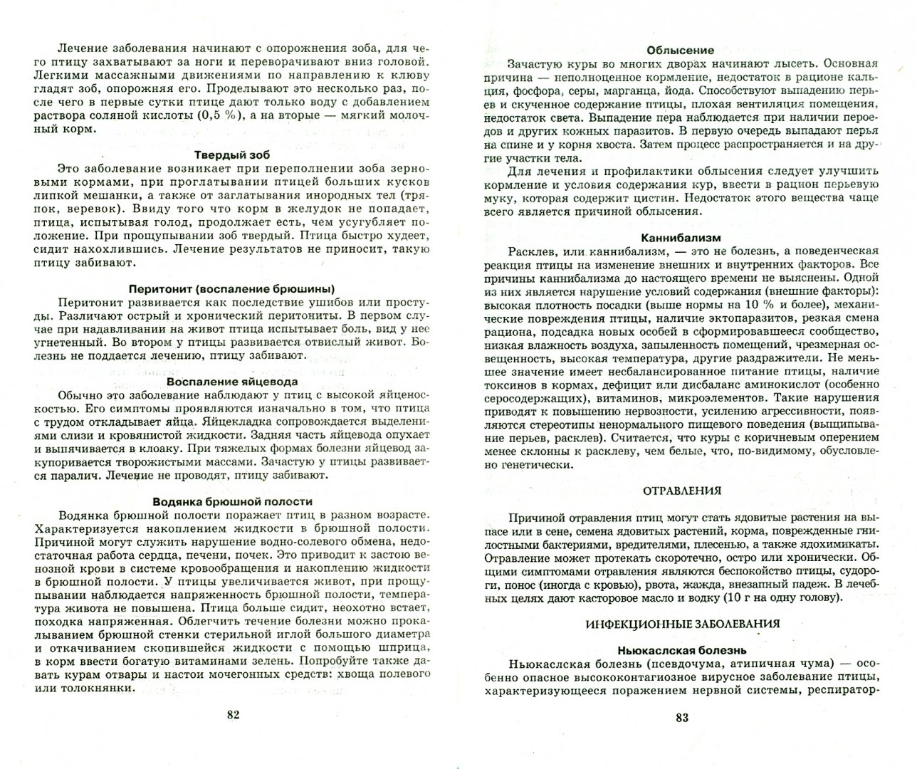 Иллюстрация 1 из 7 для Прибыльное разведение кур, уток, гусей и индюшек. Содержание и уход - Лариса Конева | Лабиринт - книги. Источник: Лабиринт