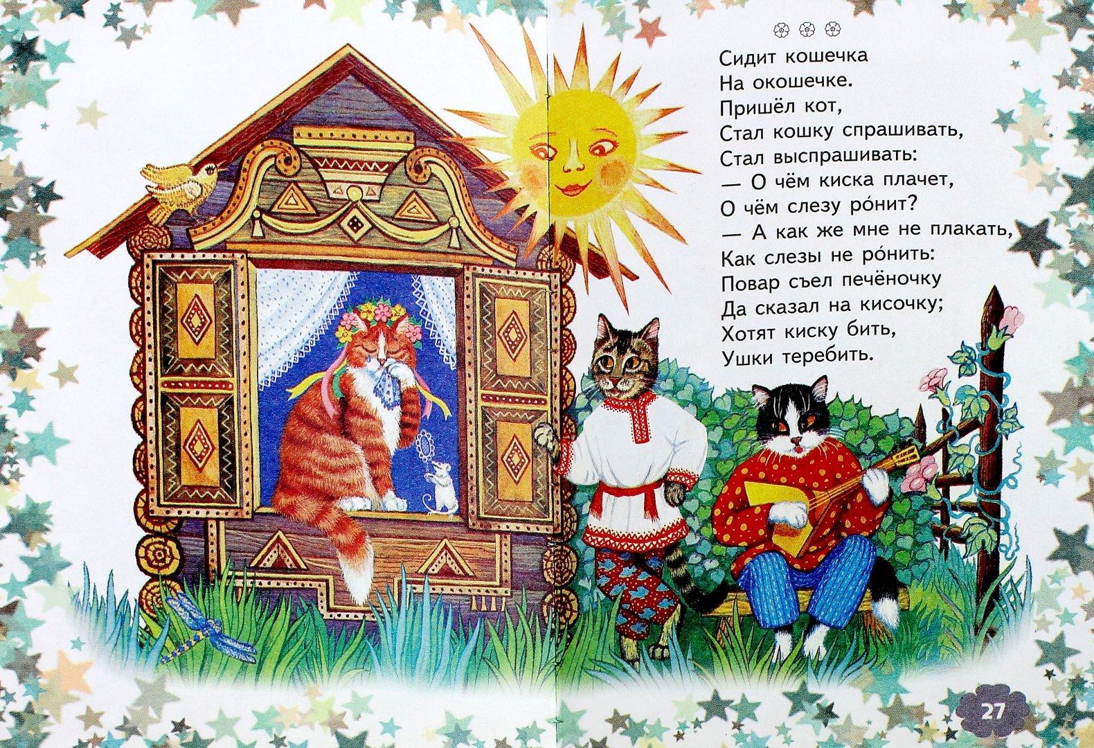 входит русские народные потешки с картинками владельцев продуктовых
