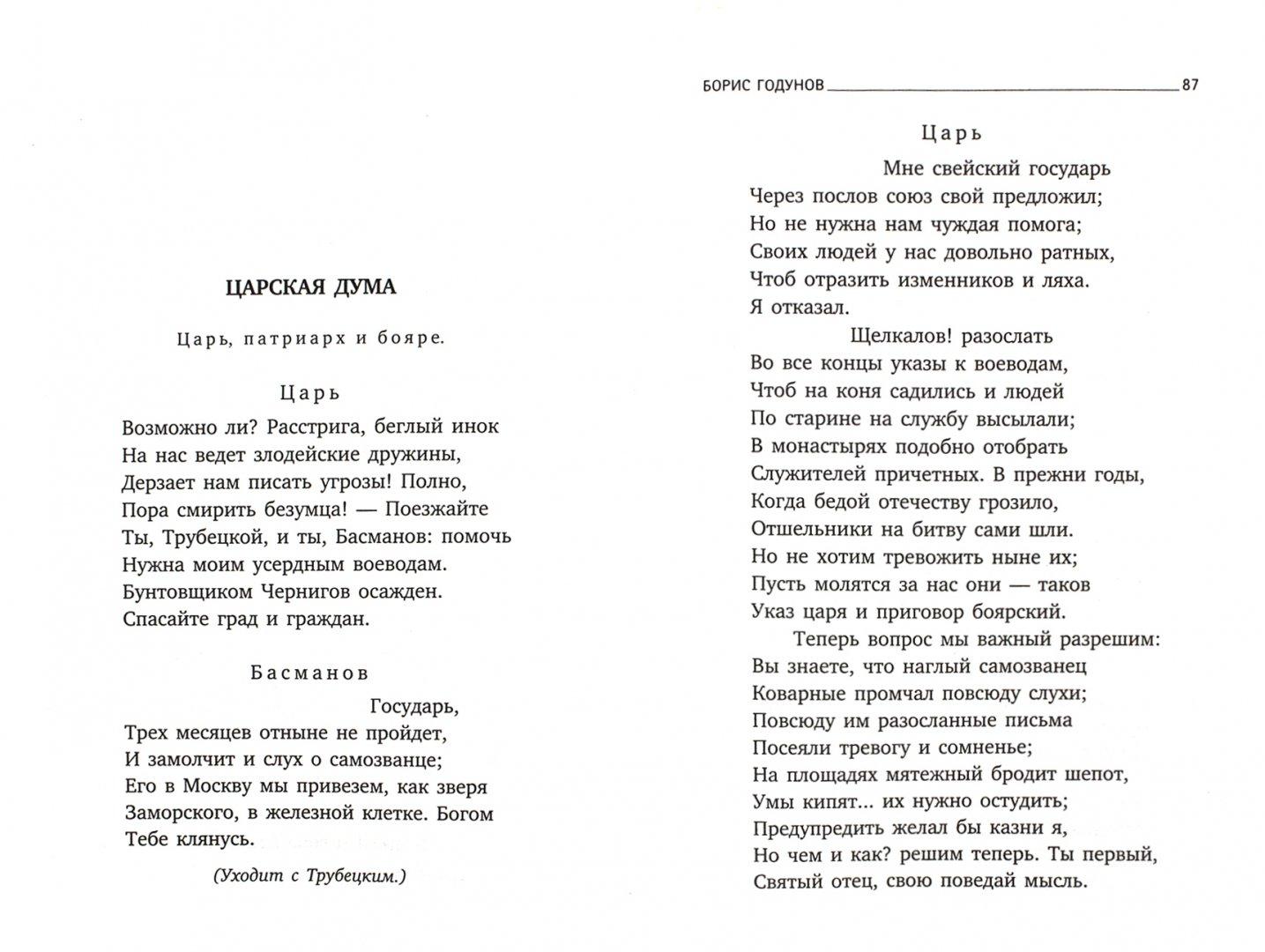 Иллюстрация 1 из 17 для Борис Годунов - Александр Пушкин | Лабиринт - книги. Источник: Лабиринт