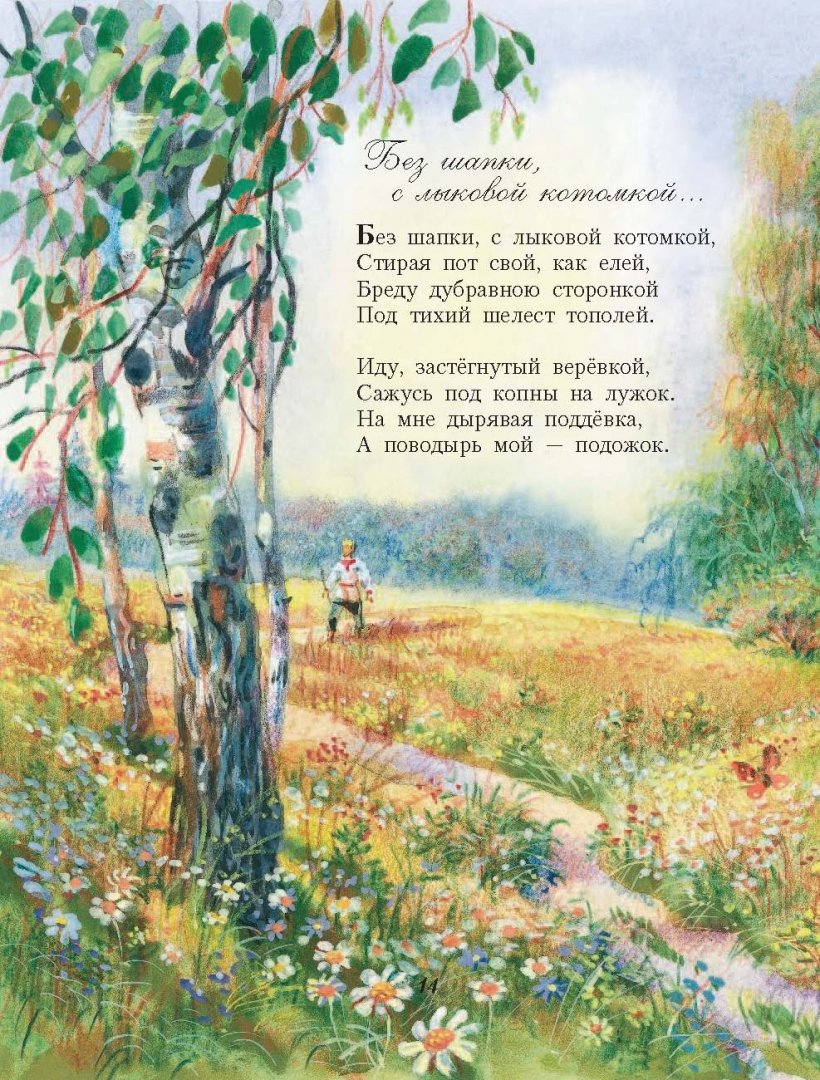 стихи о природе и картинки к ним силовики