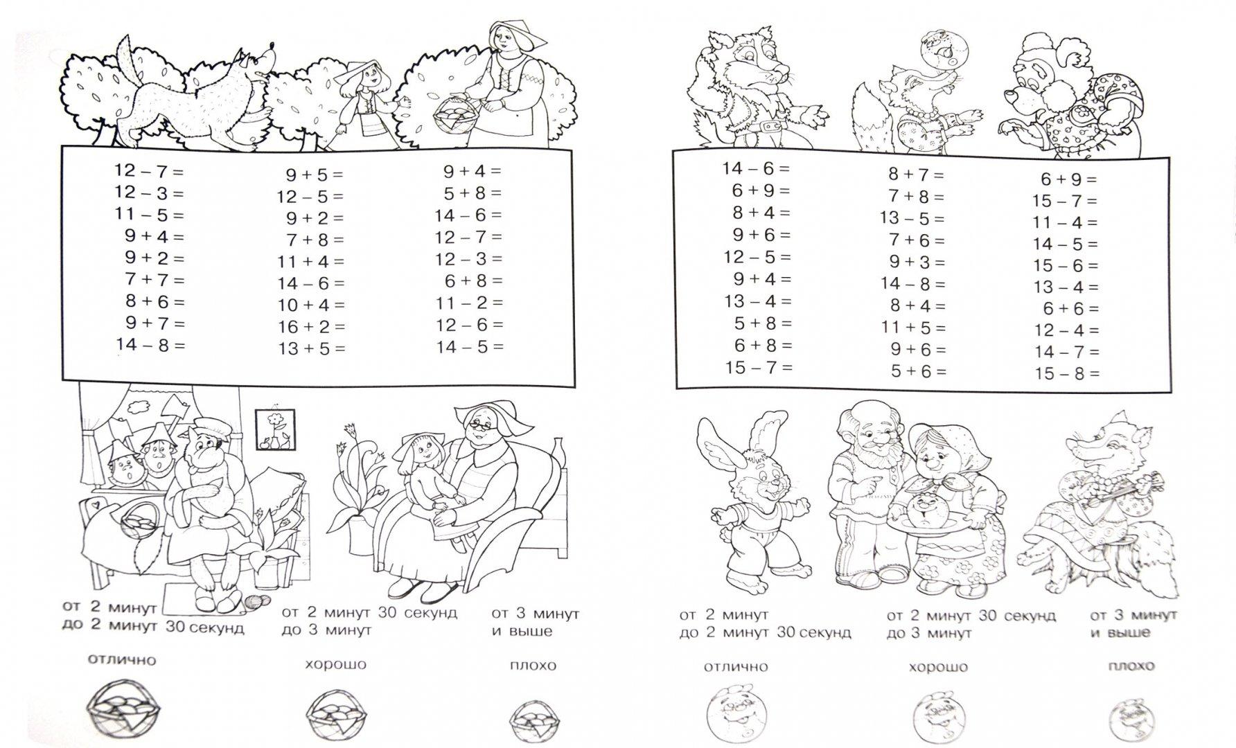 Иллюстрация 1 из 5 для Числа от 1 до 20 + раскраска. 3000 примеров - Узорова, Нефедова   Лабиринт - книги. Источник: Лабиринт