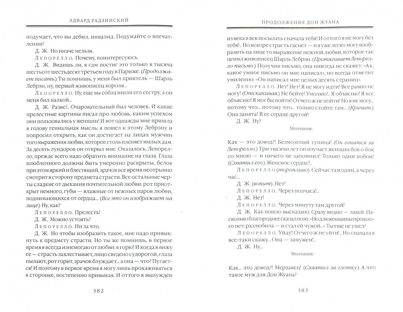 Иллюстрация 1 из 9 для Пьесы - Эдвард Радзинский | Лабиринт - книги. Источник: Лабиринт