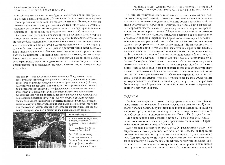 Иллюстрация 1 из 45 для Анатомия архитектуры. Семь книг о логике, форме и смысле - Сергей Кавтарадзе | Лабиринт - книги. Источник: Лабиринт