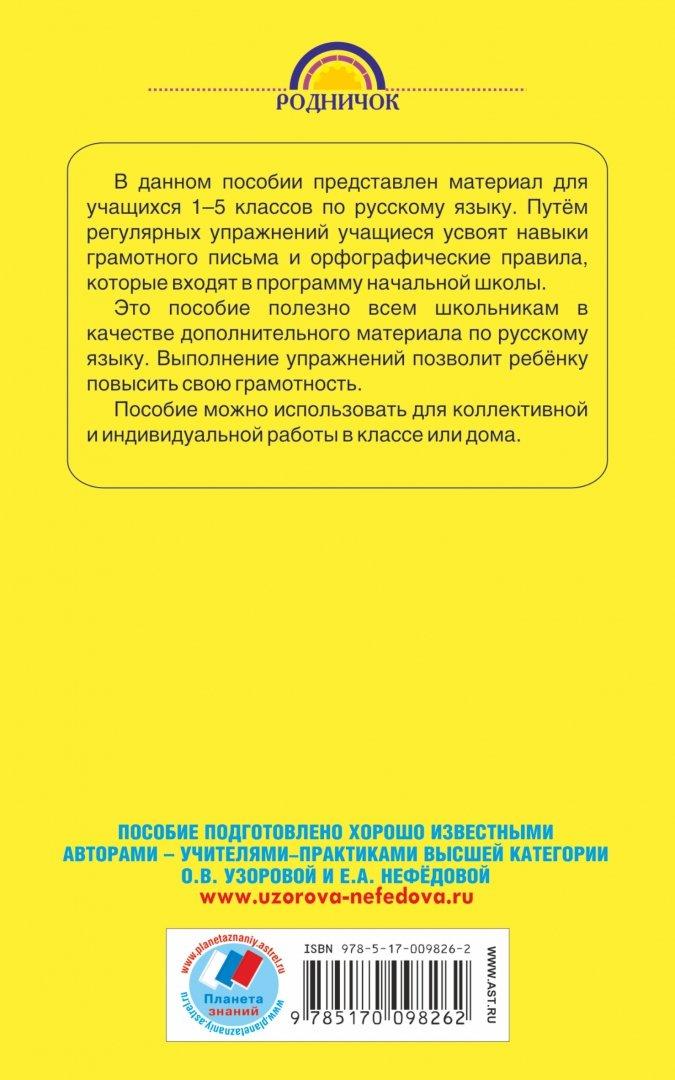 Иллюстрация 1 из 13 для 350 правил и упражнений по русскому языку. 1-5 классы - Узорова, Нефедова   Лабиринт - книги. Источник: Лабиринт