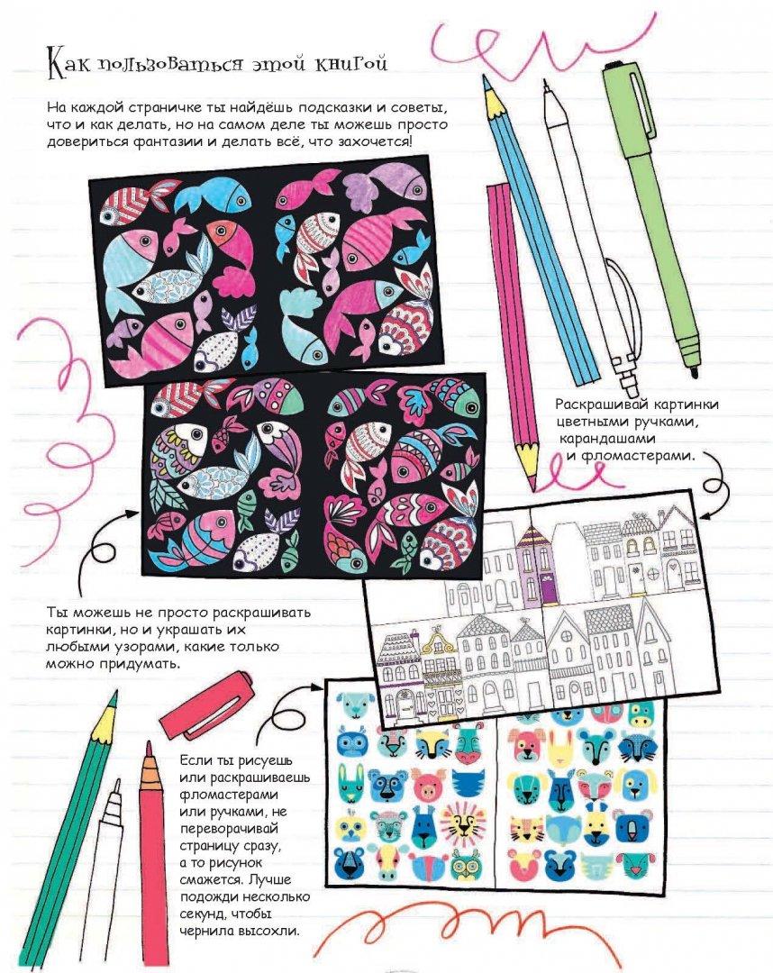 Иллюстрация 1 из 36 для Книжка для девчонок. Придумки, раскраски, рисунки | Лабиринт - книги. Источник: Лабиринт