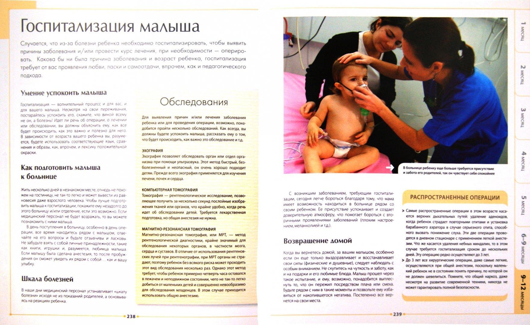 Иллюстрация 1 из 12 для Ваш малыш от 0 до 3 лет. Энциклопедия Larousse для молодых родителей   Лабиринт - книги. Источник: Лабиринт