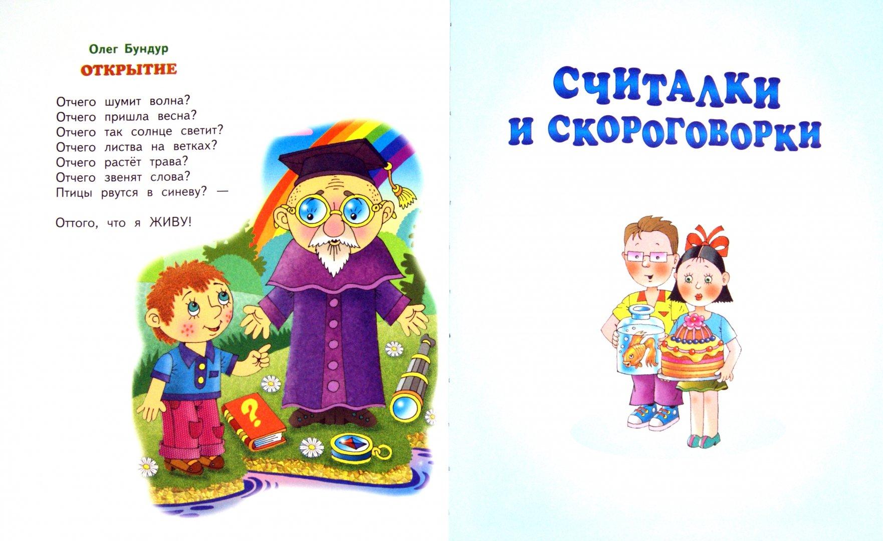 Иллюстрация 1 из 6 для Вопрошалки и считалки | Лабиринт - книги. Источник: Лабиринт