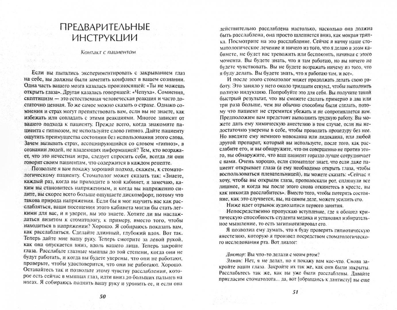 Иллюстрация 1 из 25 для Гипнотерапия - Дэйв Элман | Лабиринт - книги. Источник: Лабиринт