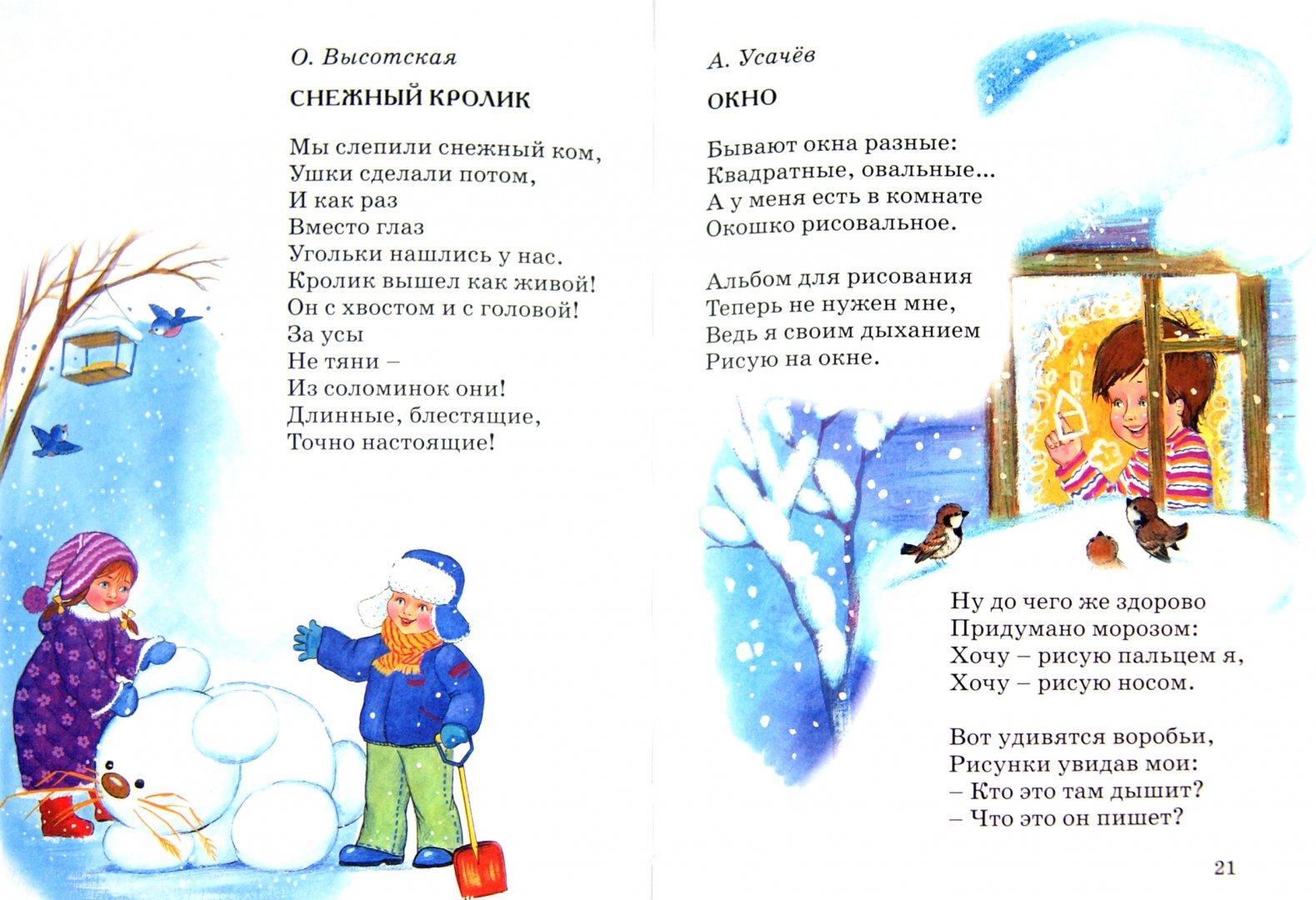 Иллюстрация 1 из 19 для Маленькой ёлочке холодно зимой | Лабиринт - книги. Источник: Лабиринт