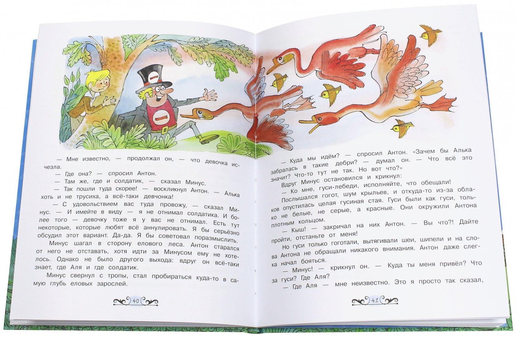 Иллюстрация 3 из 21 для Может, Нуль не виноват? - Ирина Токмакова   Лабиринт - книги. Источник: Лабиринт