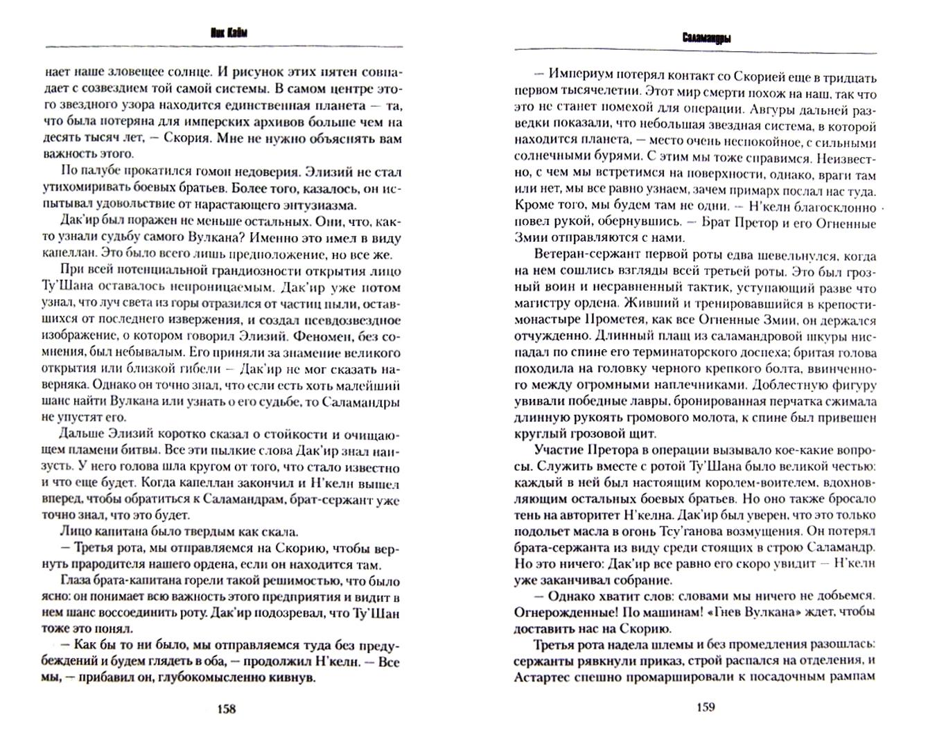 Иллюстрация 1 из 4 для Саламандры - Ник Кайм | Лабиринт - книги. Источник: Лабиринт