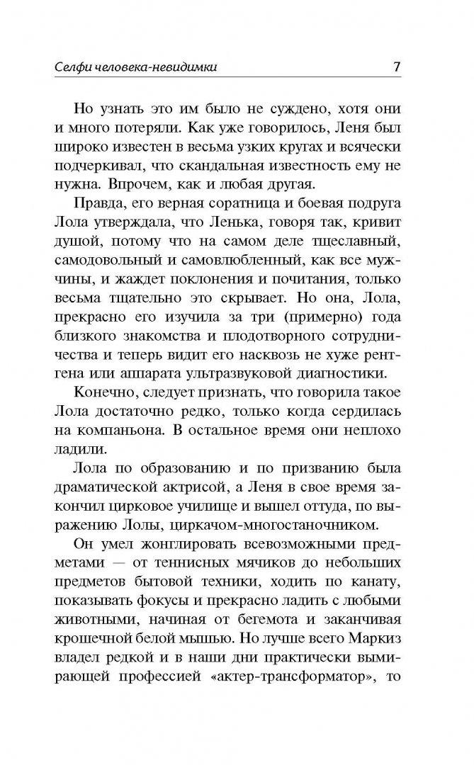 Иллюстрация 6 из 14 для Селфи человека-невидимки - Наталья Александрова | Лабиринт - книги. Источник: Лабиринт
