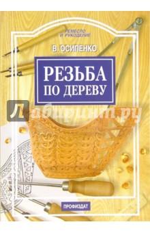 Иллюстрация 1 из 2 для Резьба по дереву - Вячеслав Осипенко | Лабиринт - книги. Источник: Лабиринт